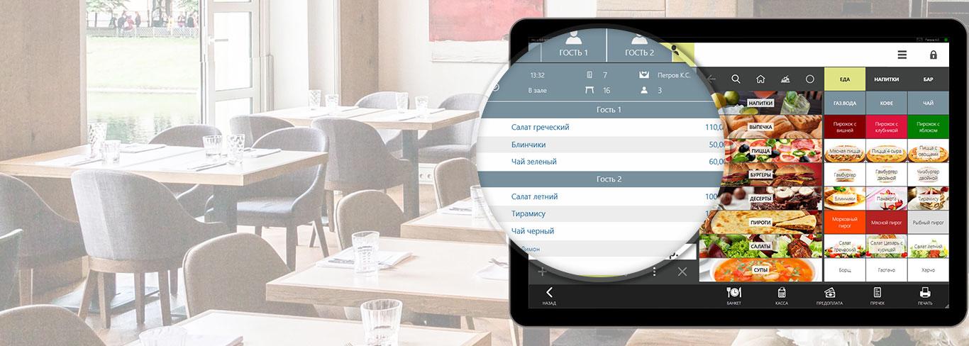 iiko - Система автоматизации ресторанов, кафе, баров, столовых